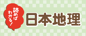 読めばわかる!日本地理